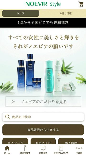 ノエビア化粧品 通販サイト スマホアプリ