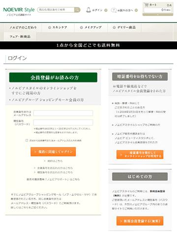 ノエビア化粧品 通販サイト 会員登録画面