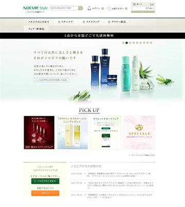 ノエビア化粧品 通販サイト パソコン